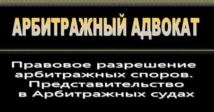 arbitrazhnyj_advokat0.jpg