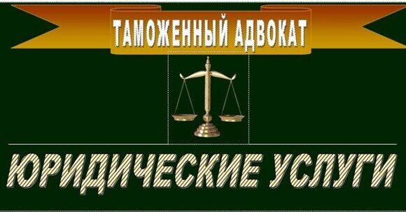 Заголовоксайта таможенного адвоката copy